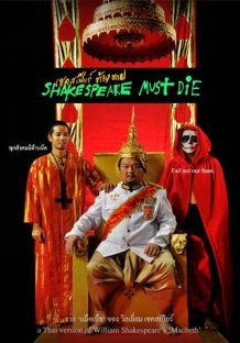 Shakespeare Must Die